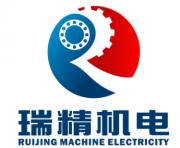 青岛瑞精机电设备有限公司