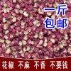 花椒麻椒大红袍干红花椒特麻250g卤料调料2份1斤包邮批发