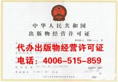 东城出版物经营许可证办理流程丨代办东城区图书出版物经营许可证